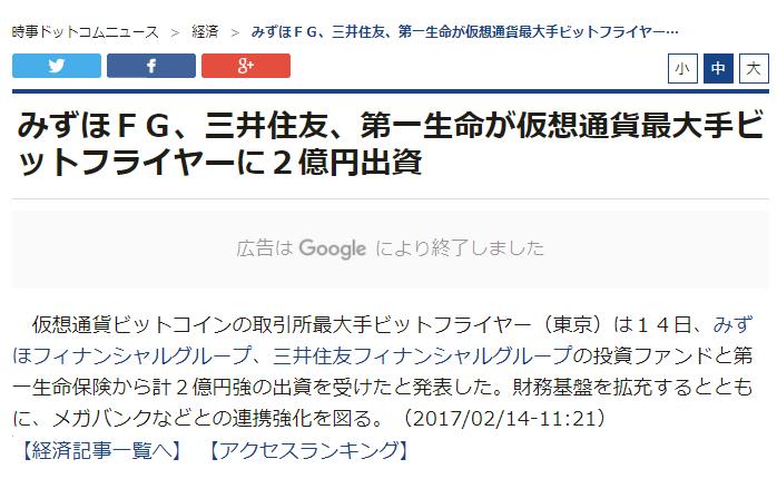 ビットフライヤーニュース.png
