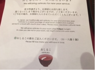 つるや旅館料理15.png