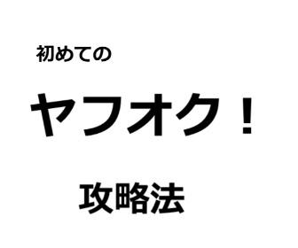 ヤフオク.jpg
